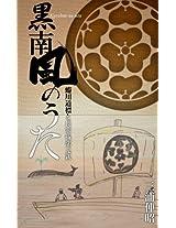Kurohae no Uta Ninagawa Dohyo to Tyosokabe Motochika