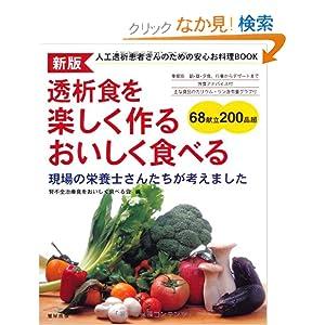 透析食を楽しく作るおいしく食べる—人工透析患者さんのための安心お料理BOOK