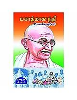 Mahatma Gandhi Ponmozhikal