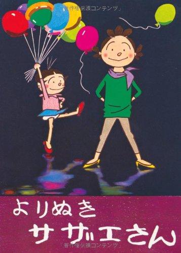 世田谷桜新町・サザエさん像に固定資産税 → 12体で589,200円!