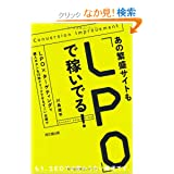 あの繁盛サイトも「LPO」で稼いでる! (DO BOOKS)