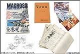 超時空要塞マクロス Blu-ray Box Complete Edition 初回限定生産