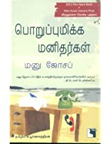 Poruppumikka Manitharkal
