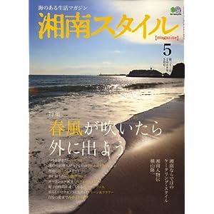 【クリックで詳細表示】湘南スタイル magazine (マガジン) 2008年 05月号 [雑誌] [雑誌]