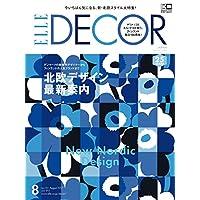 ELLE DECOR 2017年8月号 小さい表紙画像