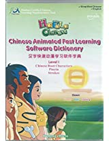 Hafala Chinese: Chinese Animated Fast Learning Software Dictionary