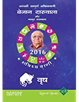 Aapki Sampurna Bhavishyavani 2016 - Vrishabha