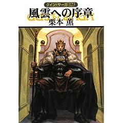 風雲への序章 (ハヤカワ文庫 JA ク 1-123 グイン・サーガ 123)