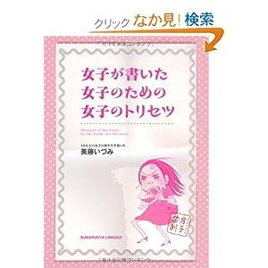 『女子が書いた 女子のための 女子のトリセツ』
