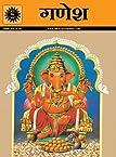 Ganesha (Hindi)