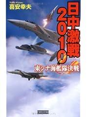 日中激戦2010―東シナ海艦隊決戦