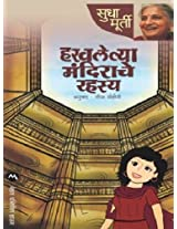 Harvlelya Mandirache Rahasya