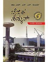 Baijika Vidyut