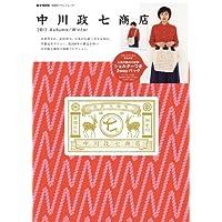 中川政七商店 2013年度版 小さい表紙画像