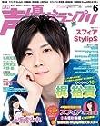 梶裕貴が飾る「声優グランプリ」6月号の表紙イメージが公開