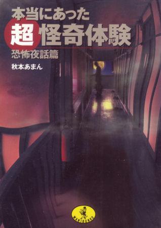 本当にあったマル超怪奇体験―恐怖夜話篇 (ワニ文庫)