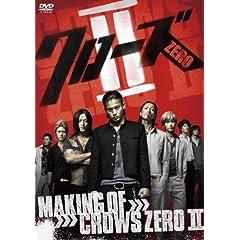 クローズZERO2 DVD