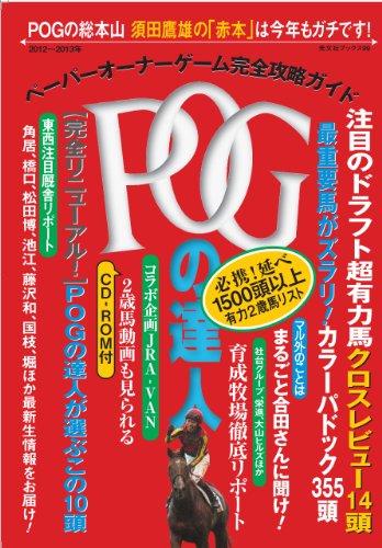 POGの達人 2012-2013年