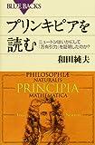 プリンキピアを読む―ニュートンはいかにして「万有引力」を証明したのか? (ブルーバックス) (単行本)