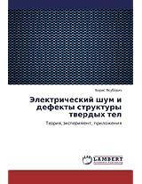 Elektricheskiy Shum I Defekty Struktury Tverdykh Tel