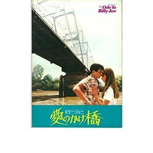 ビリー・ジョー/愛のかけ橋の画像