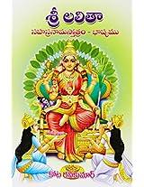 Sri Lalitha Sahasra Namam Stotram - Bhashyam