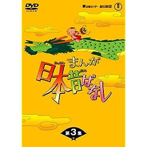 まんが日本昔ばなし DVD-BOX 第3集