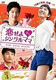 [DVD]恋せよシングルママ DVD-BOX4