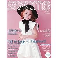 sesame 2017年9月号 小さい表紙画像