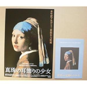 真珠の耳飾りの少女の画像