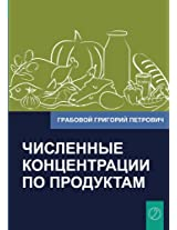 Chislennye Koncentracii Po Produktam (Russian Edition)