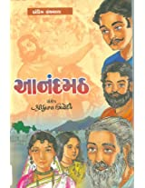 Anandmatha (Bankim Granthmala)