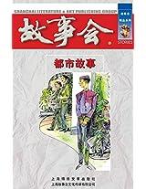 Du Shi Gu Shi