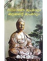 Sadharana Premavum Buddhante Premavum