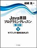 Java言語プログラミングレッスン 第3版(下) [大型本]