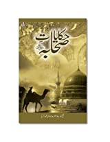 Hikayat-E-Sahaba - Urdu Stories of Sahaba - Urdu