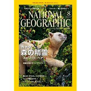 【クリックでお店のこの商品のページへ】NATIONAL GEOGRAPHIC (ナショナル ジオグラフィック) 日本版 2011年 08月号 [雑誌] [雑誌]