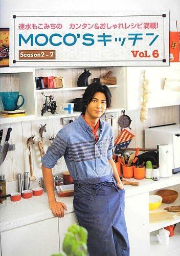 MOCO'Sキッチン〈Vol.6〉速水もこみちのカンタン&おしゃれレシピ満載!