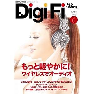 DigiFi(デジファイ) No.6 別冊ステレオサウンド