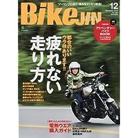 BikeJIN 2016年12月号 小さい表紙画像
