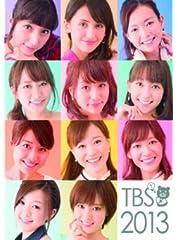 TBS女子アナウンサー〈Fresh〉 カレンダー2013年