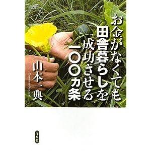 山本 一典「お金がなくても田舎暮らしを成功させる100ヶ条 」