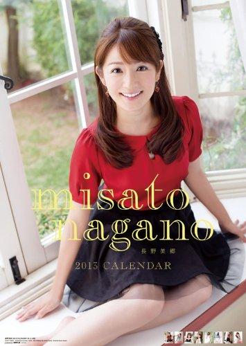 長野美郷 2013年 カレンダー