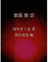 kashuu shuuun