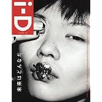 i-D JAPAN 2017年Vol.3 小さい表紙画像
