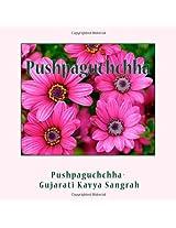 Pushpaguchchha: Gujarati Kavya Sangrah