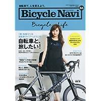 BICYCLE NAVI 2017年8月号 小さい表紙画像