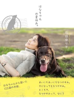 ヌード処女石田ゆり子が「NHKに脱がされる!」