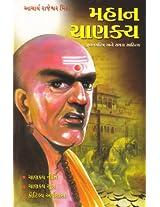 Mahan Chanakya: Jeevan Charitra Ane Samagra Sahitya