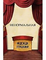 Nenormal'naja: Russian Language